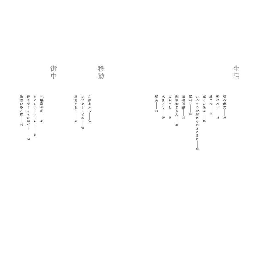 ひごとに 飯野正行第3詩集|poempiecestore|03