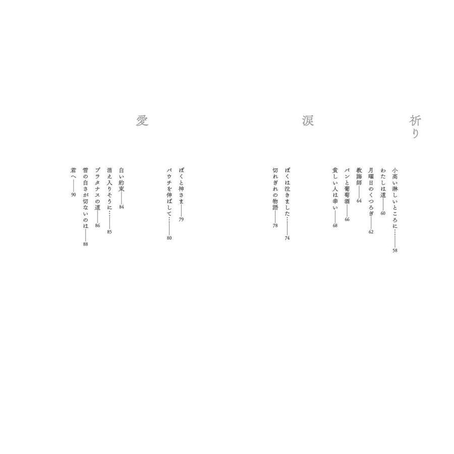 ひごとに 飯野正行第3詩集|poempiecestore|04