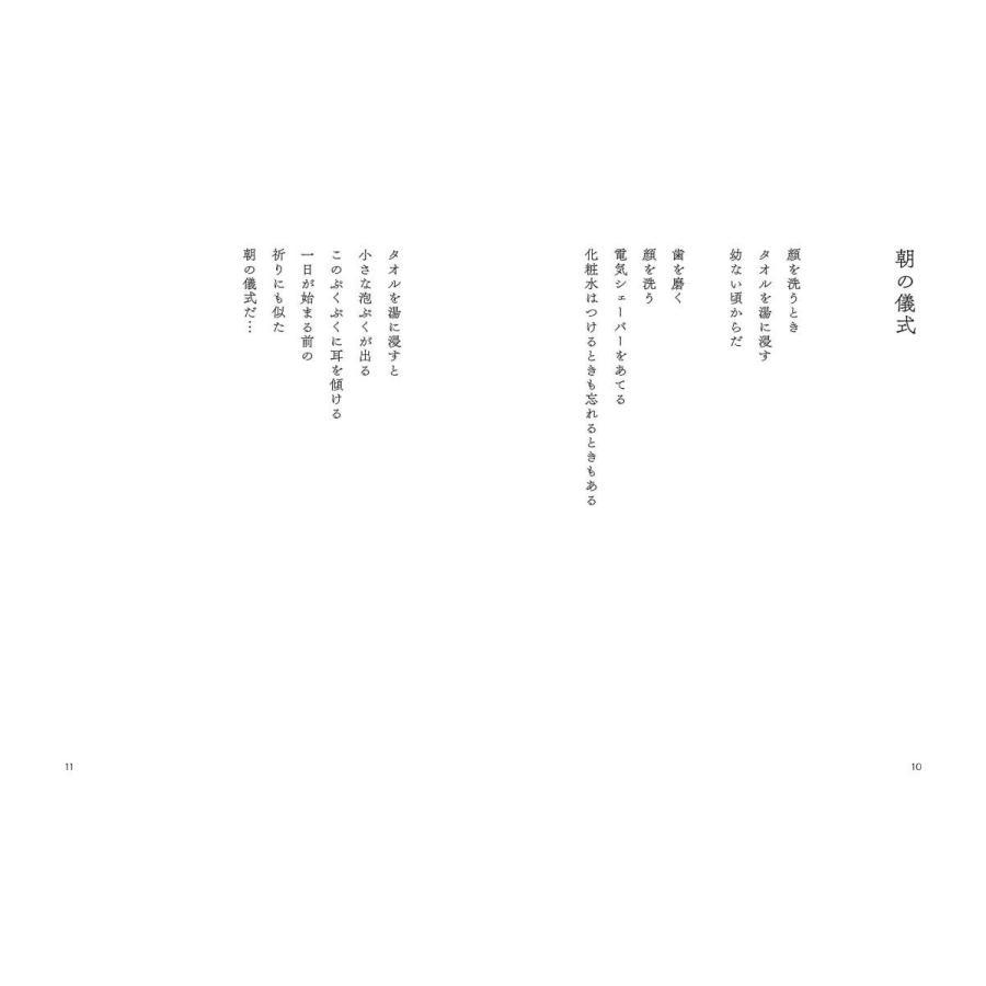 ひごとに 飯野正行第3詩集|poempiecestore|06