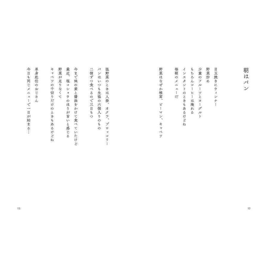 ひごとに 飯野正行第3詩集|poempiecestore|07