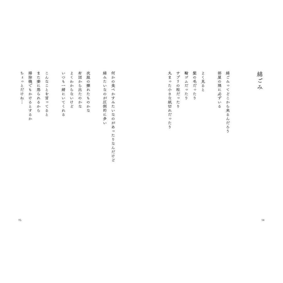 ひごとに 飯野正行第3詩集|poempiecestore|08