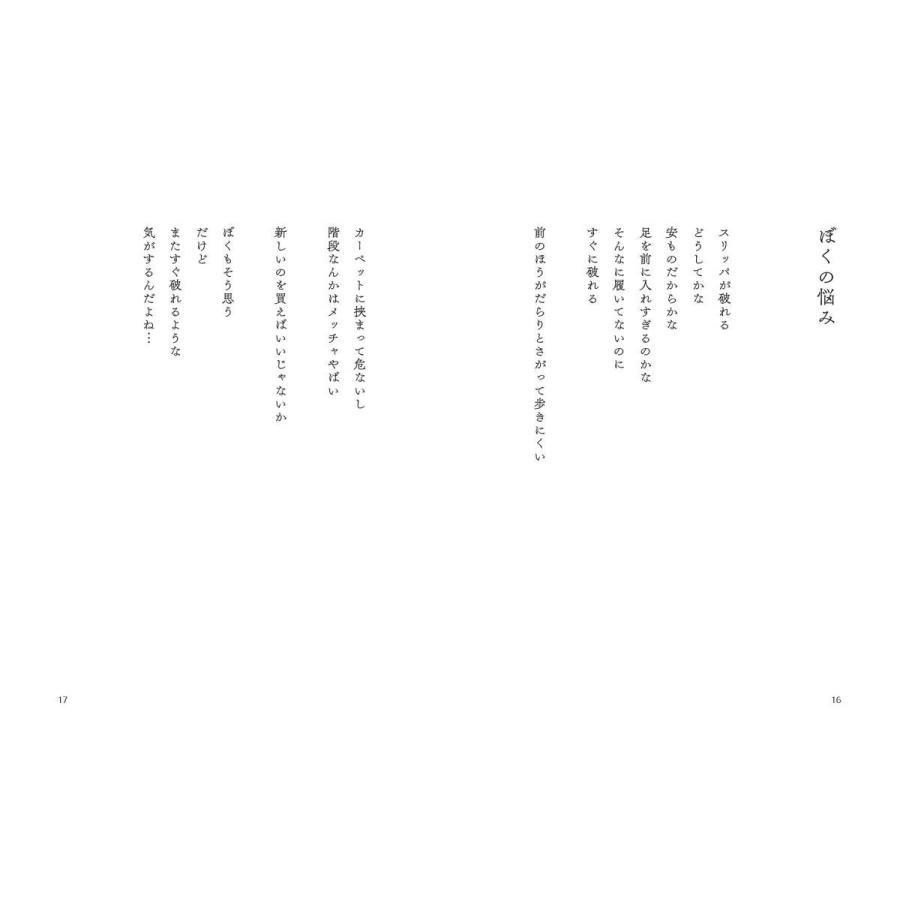 ひごとに 飯野正行第3詩集|poempiecestore|09