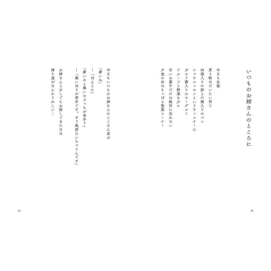 ひごとに 飯野正行第3詩集|poempiecestore|10