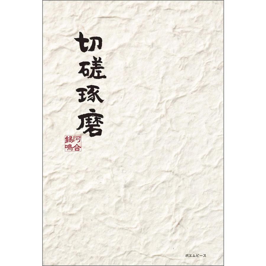 切磋琢磨|poempiecestore
