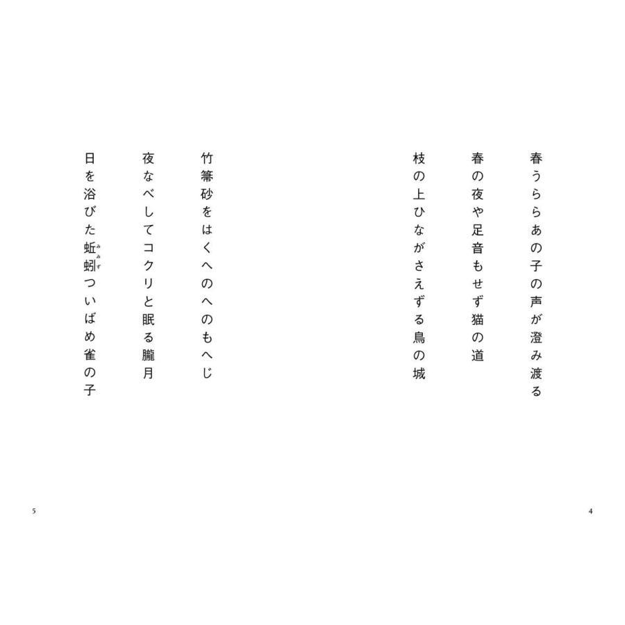 切磋琢磨|poempiecestore|02
