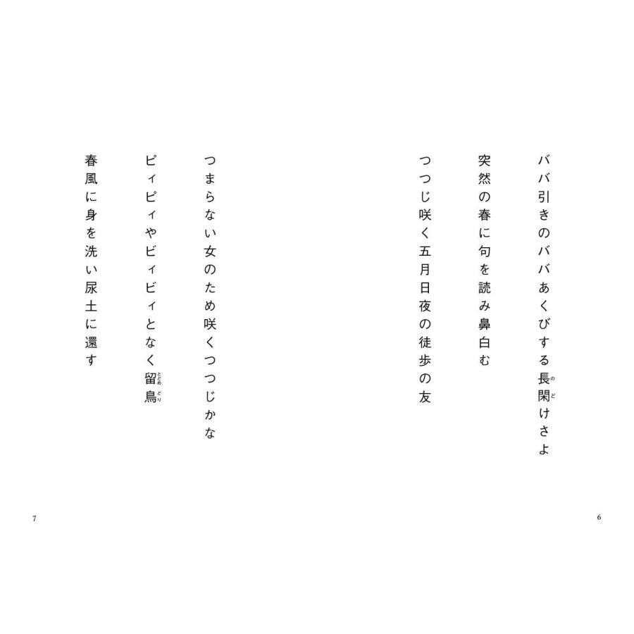 切磋琢磨|poempiecestore|03