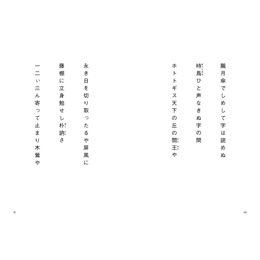 切磋琢磨|poempiecestore|04