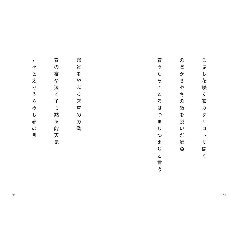 切磋琢磨|poempiecestore|05