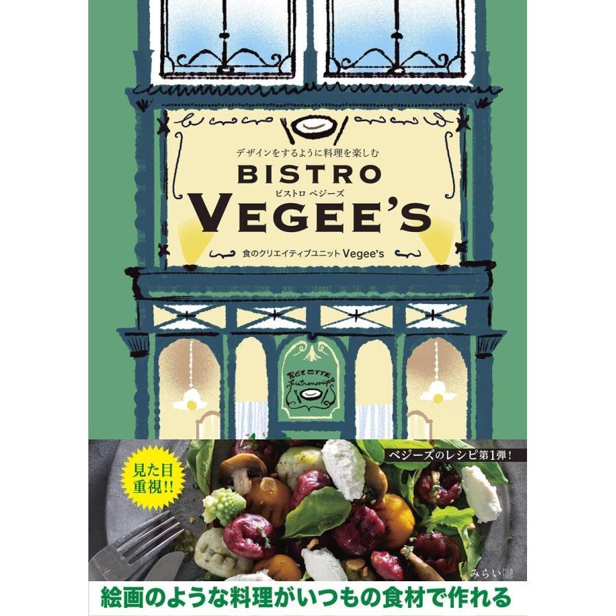 デザインをするように料理を楽しむ BISTRO VEGEE'S poempiecestore