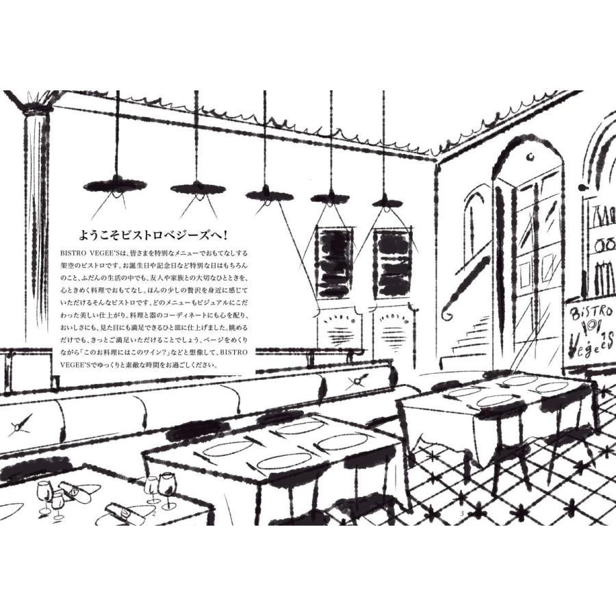 デザインをするように料理を楽しむ BISTRO VEGEE'S poempiecestore 02