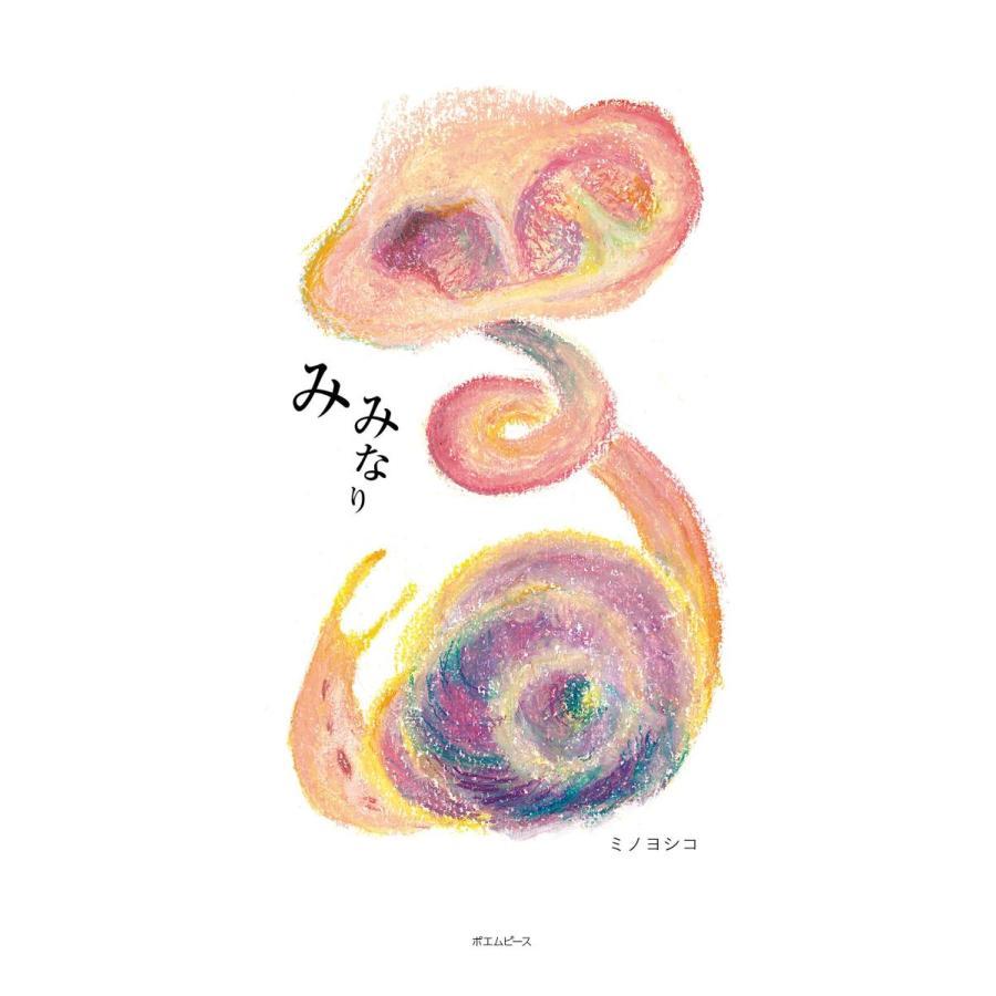 みみなり|poempiecestore|02