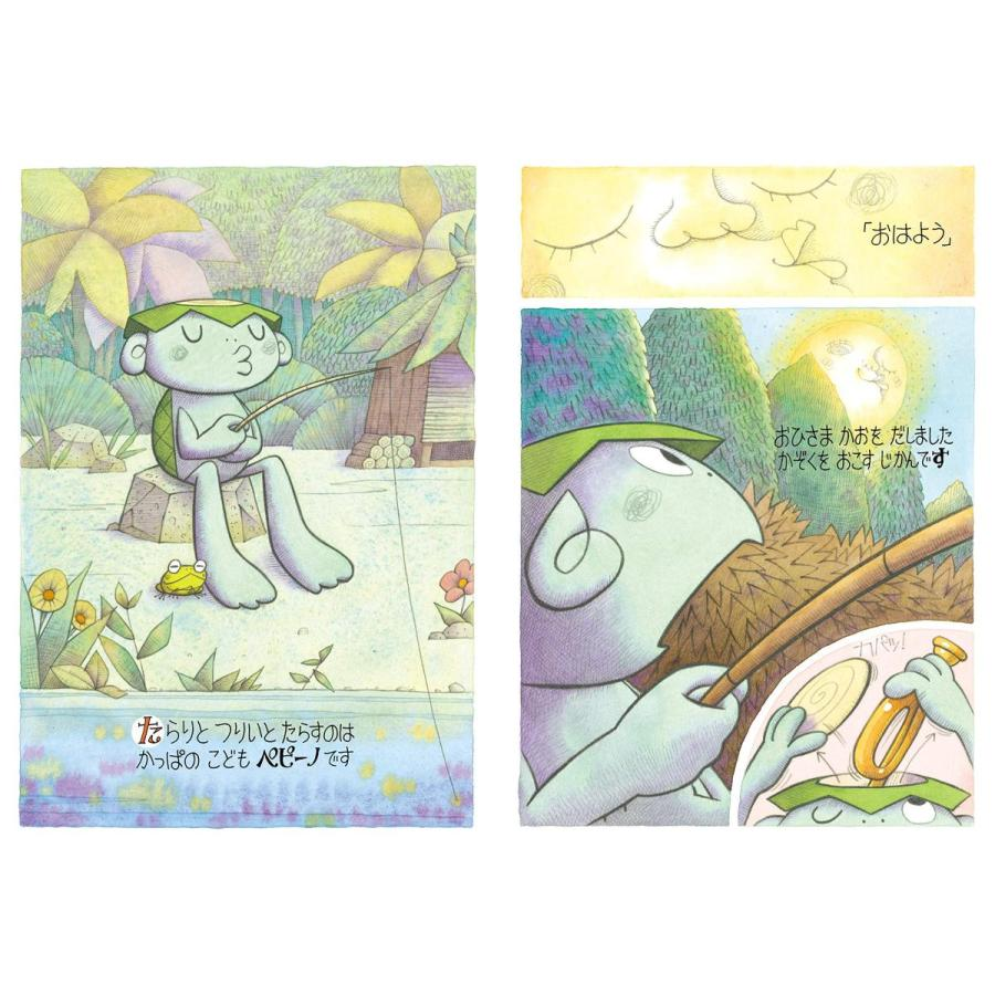 【CD &ポスカプレゼント対象絵本】(3)かっぱのペピーノ|poempiecestore|09