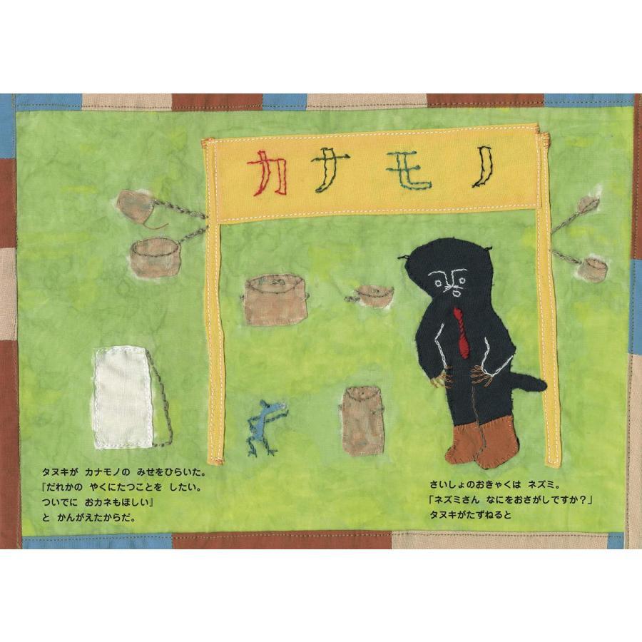 タヌキのカナモノヤ|poempiecestore|02