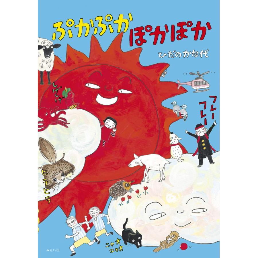 【CD、アルファベット&ひらがなひょう等、絵本グッズ4点 プレゼント!】ぷかぷかぽかぽか poempiecestore