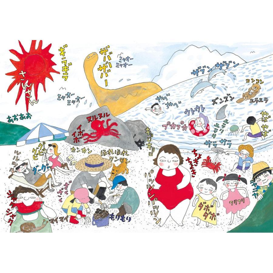 【CD、アルファベット&ひらがなひょう等、絵本グッズ4点 プレゼント!】ぷかぷかぽかぽか poempiecestore 12
