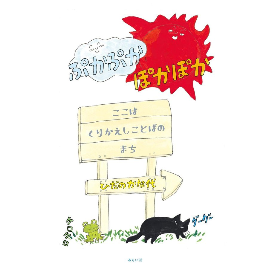 【CD、アルファベット&ひらがなひょう等、絵本グッズ4点 プレゼント!】ぷかぷかぽかぽか poempiecestore 09
