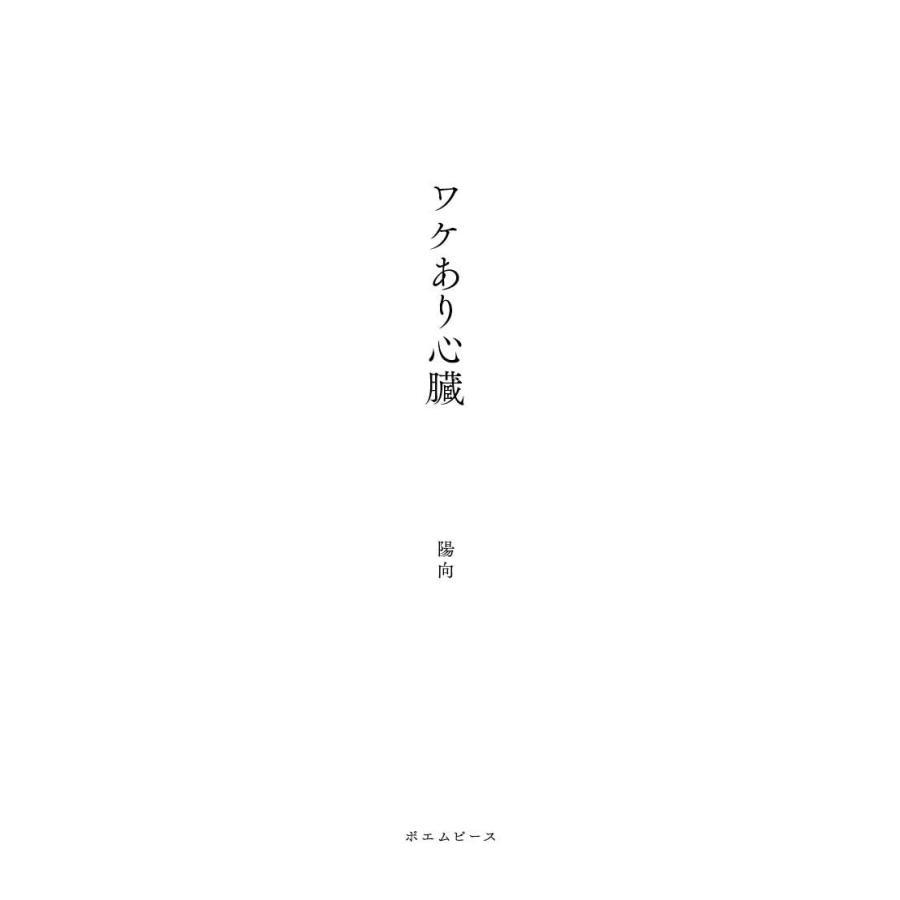ワケあり心臓 poempiecestore 02