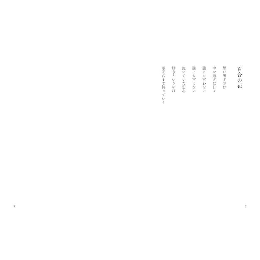 ワケあり心臓 poempiecestore 03