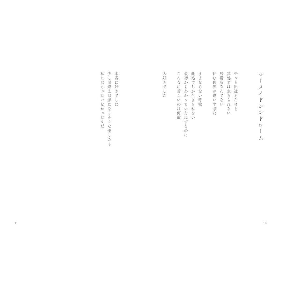ワケあり心臓 poempiecestore 04