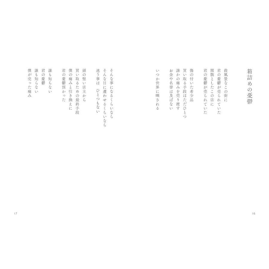 ワケあり心臓 poempiecestore 05
