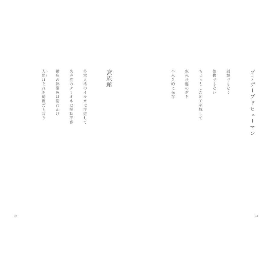 ワケあり心臓 poempiecestore 07