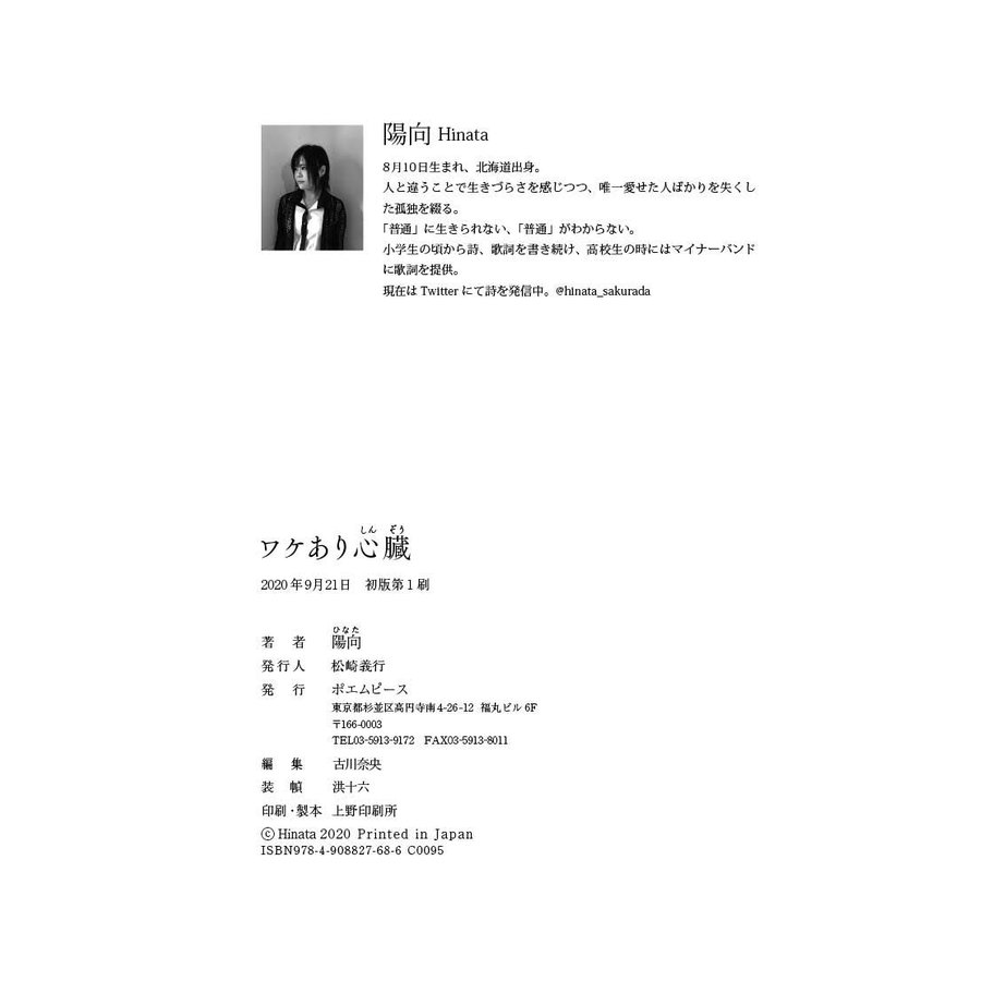 ワケあり心臓 poempiecestore 08