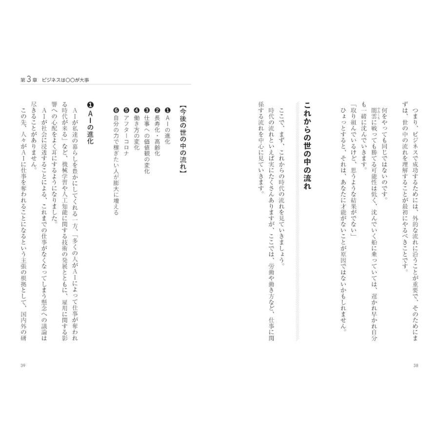買わない不動産投資 ドル箱 レンタルスペース poempiecestore 02