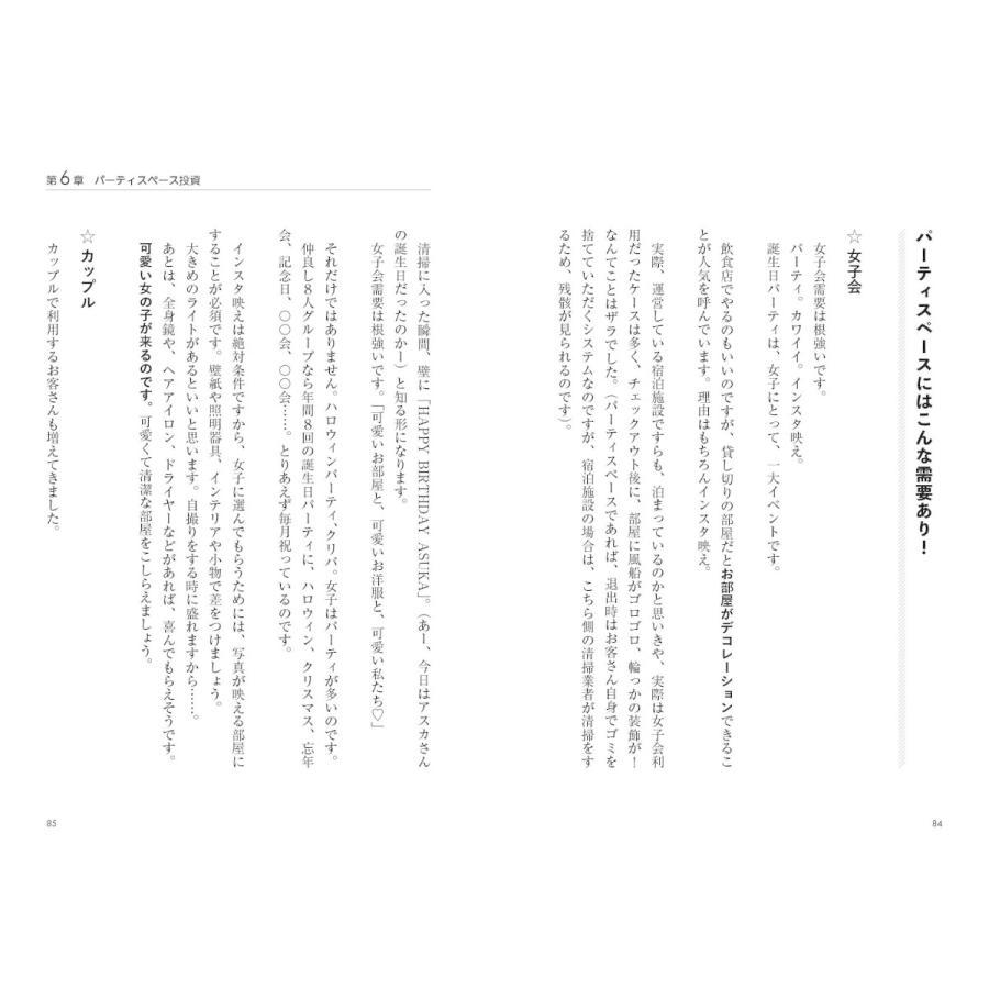 買わない不動産投資 ドル箱 レンタルスペース poempiecestore 11