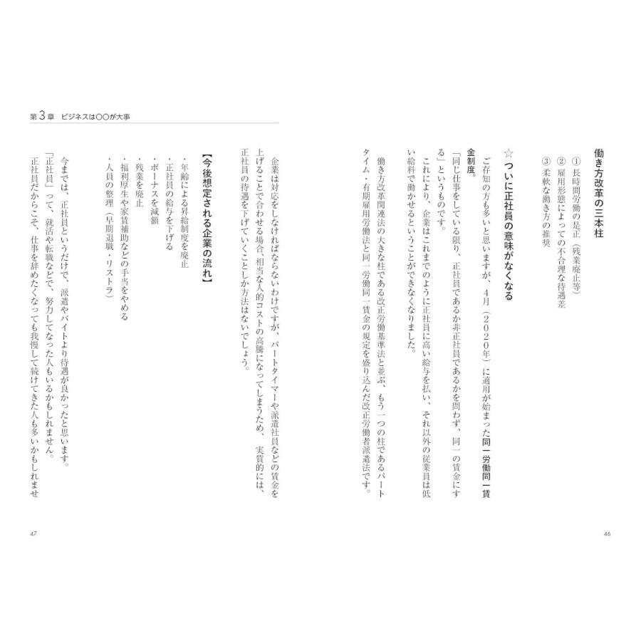 買わない不動産投資 ドル箱 レンタルスペース poempiecestore 03