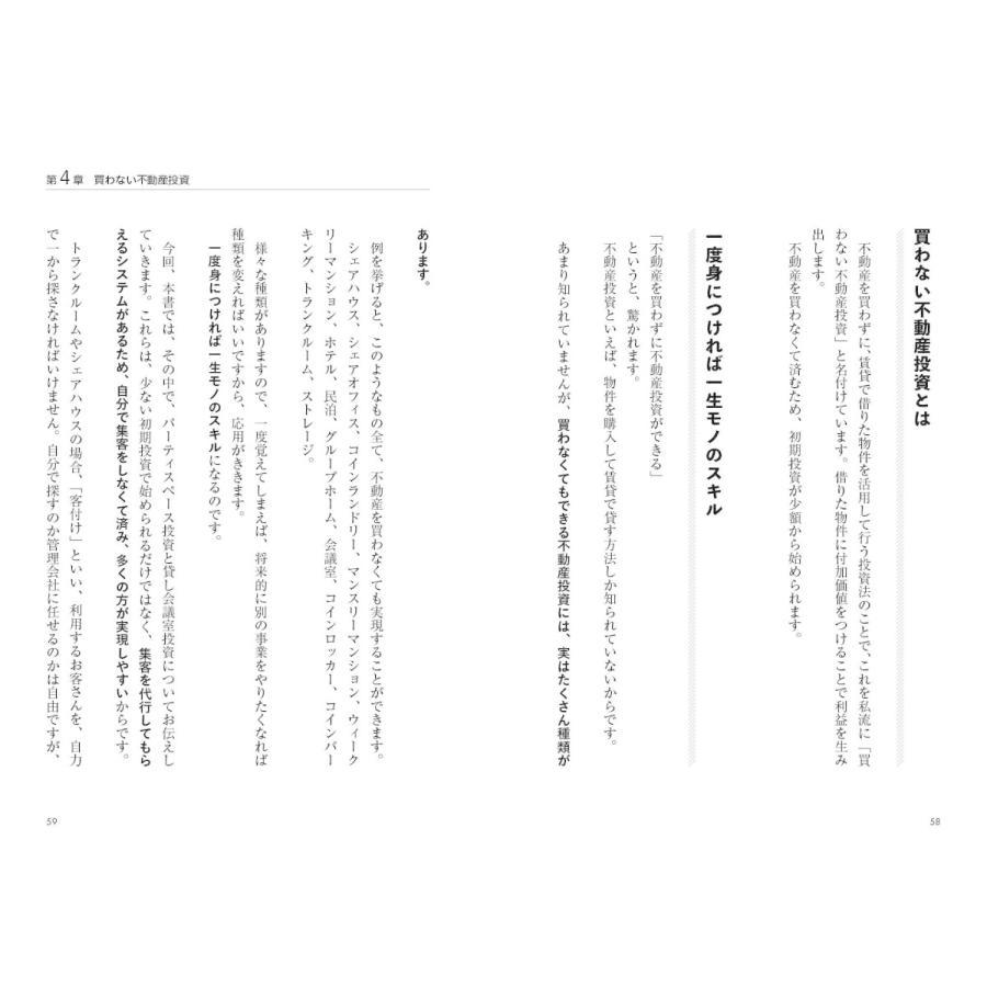 買わない不動産投資 ドル箱 レンタルスペース poempiecestore 04