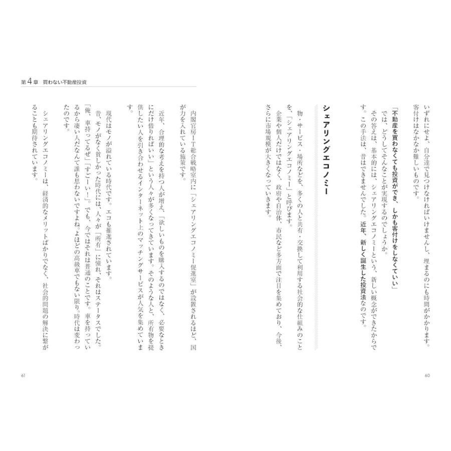 買わない不動産投資 ドル箱 レンタルスペース poempiecestore 05