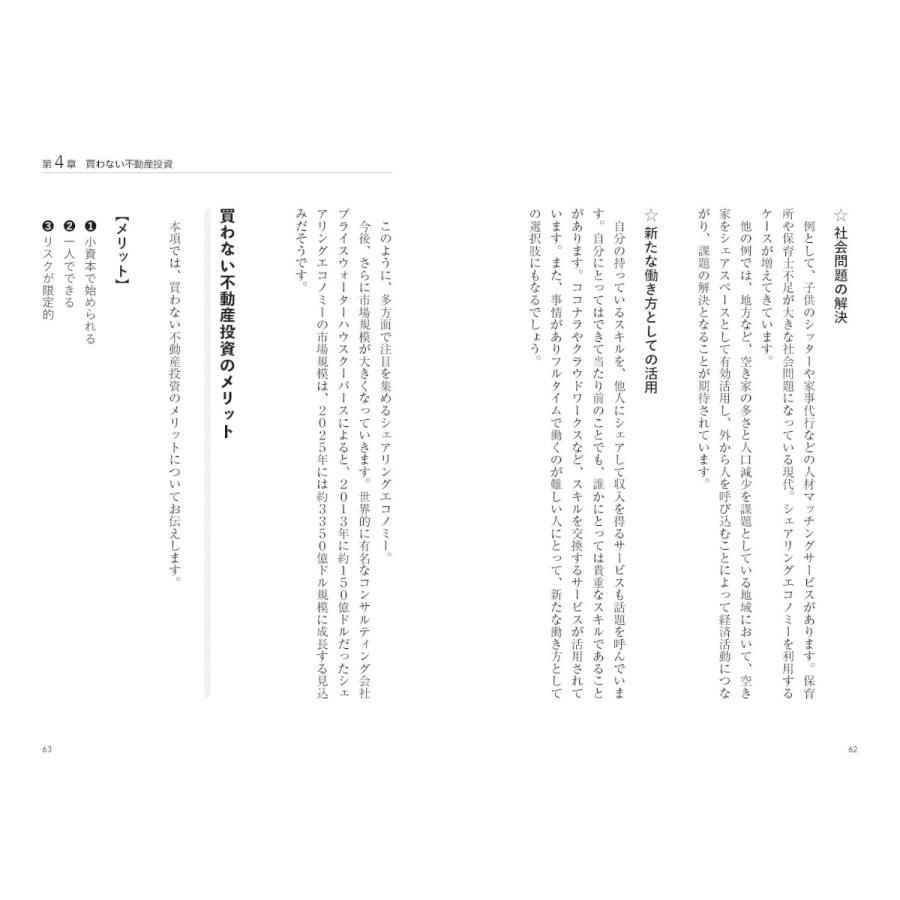 買わない不動産投資 ドル箱 レンタルスペース poempiecestore 06