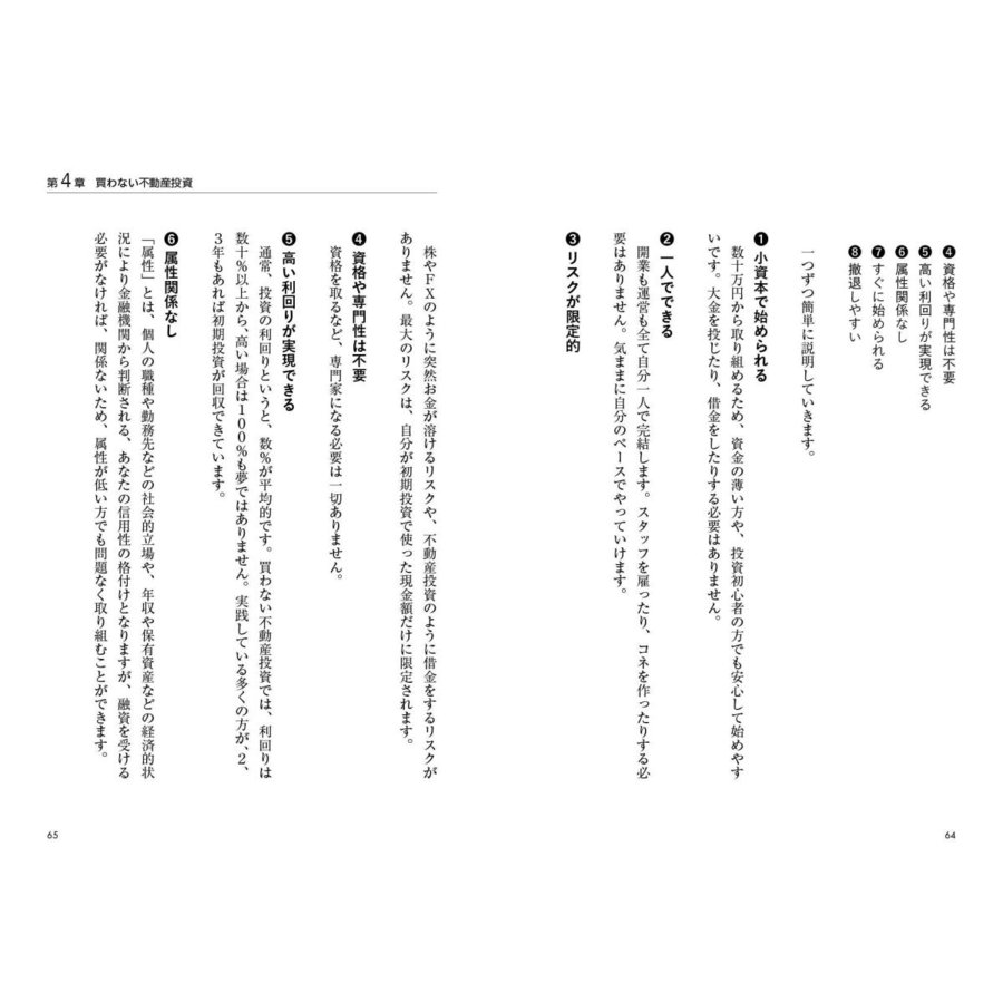 買わない不動産投資 ドル箱 レンタルスペース poempiecestore 07