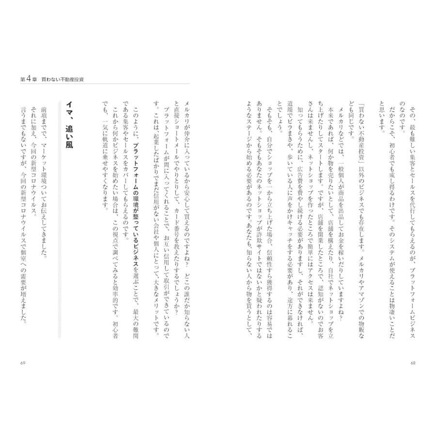 買わない不動産投資 ドル箱 レンタルスペース poempiecestore 09
