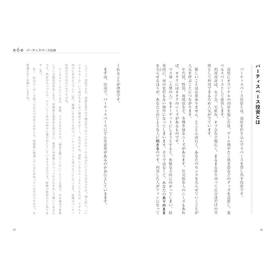 買わない不動産投資 ドル箱 レンタルスペース poempiecestore 10