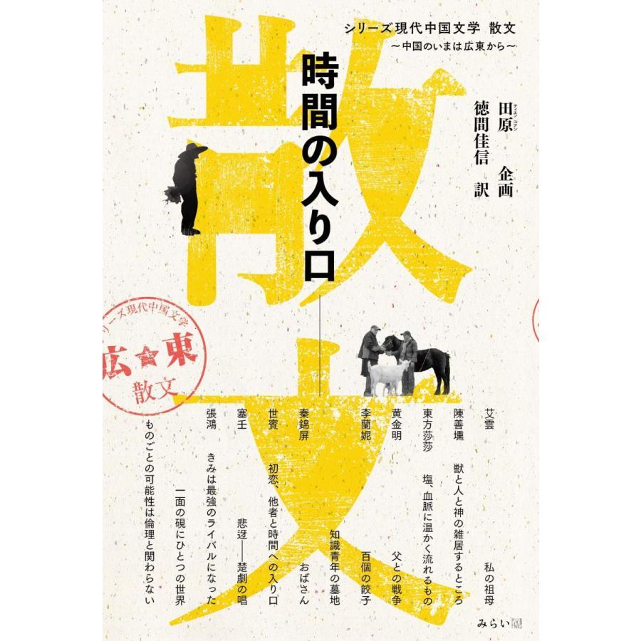 時間の入り口 (シリーズ現代中国文学 ~中国のいまは広東から~)|poempiecestore