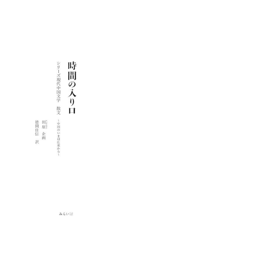 時間の入り口 (シリーズ現代中国文学 ~中国のいまは広東から~)|poempiecestore|02