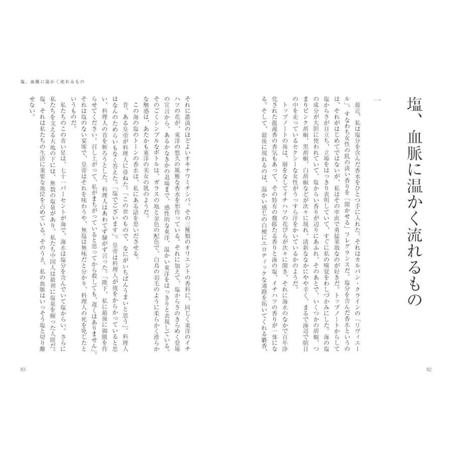 時間の入り口 (シリーズ現代中国文学 ~中国のいまは広東から~)|poempiecestore|11