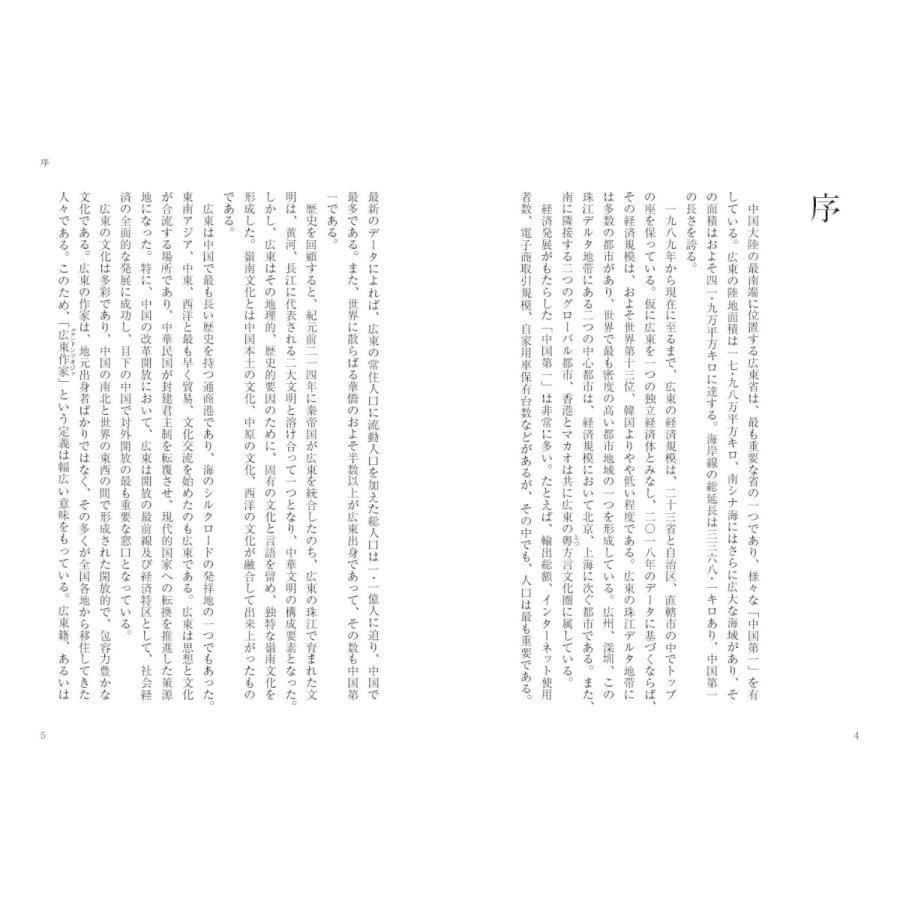 時間の入り口 (シリーズ現代中国文学 ~中国のいまは広東から~)|poempiecestore|03
