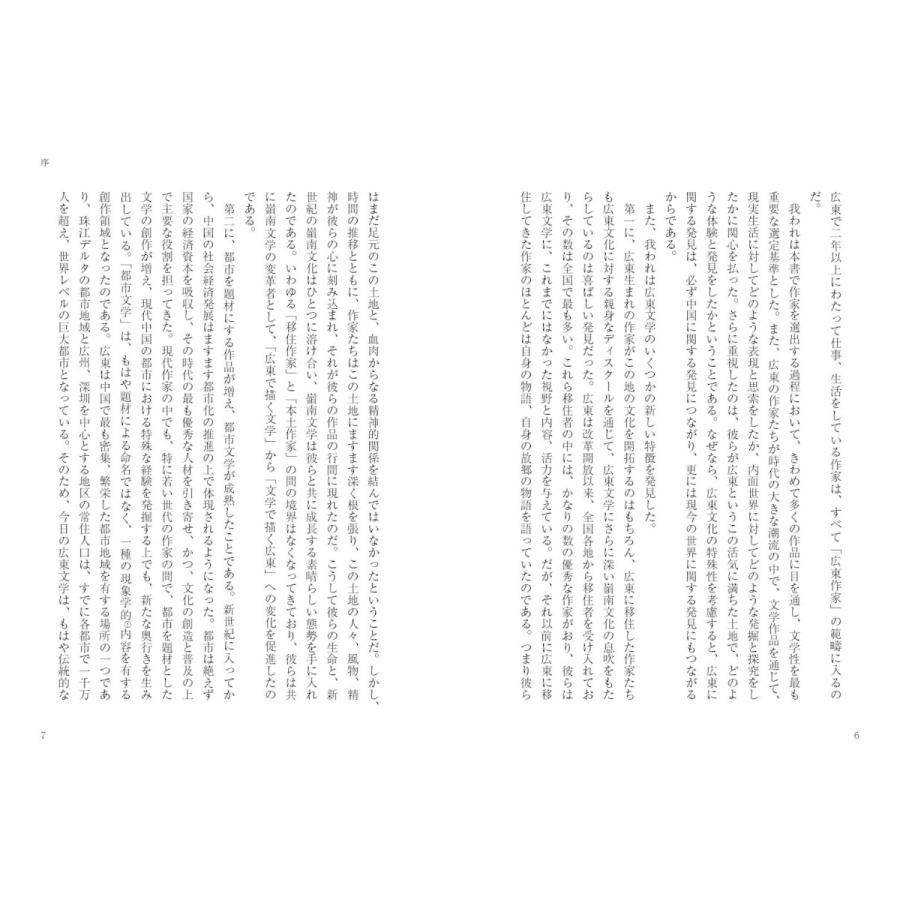 時間の入り口 (シリーズ現代中国文学 ~中国のいまは広東から~)|poempiecestore|04