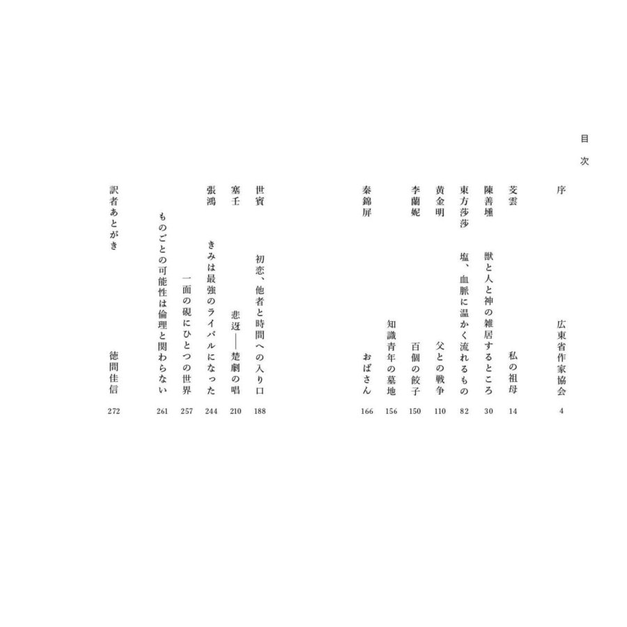 時間の入り口 (シリーズ現代中国文学 ~中国のいまは広東から~)|poempiecestore|05