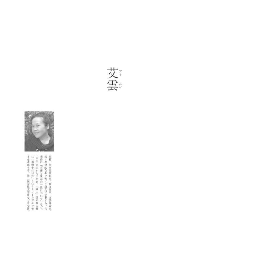時間の入り口 (シリーズ現代中国文学 ~中国のいまは広東から~)|poempiecestore|06