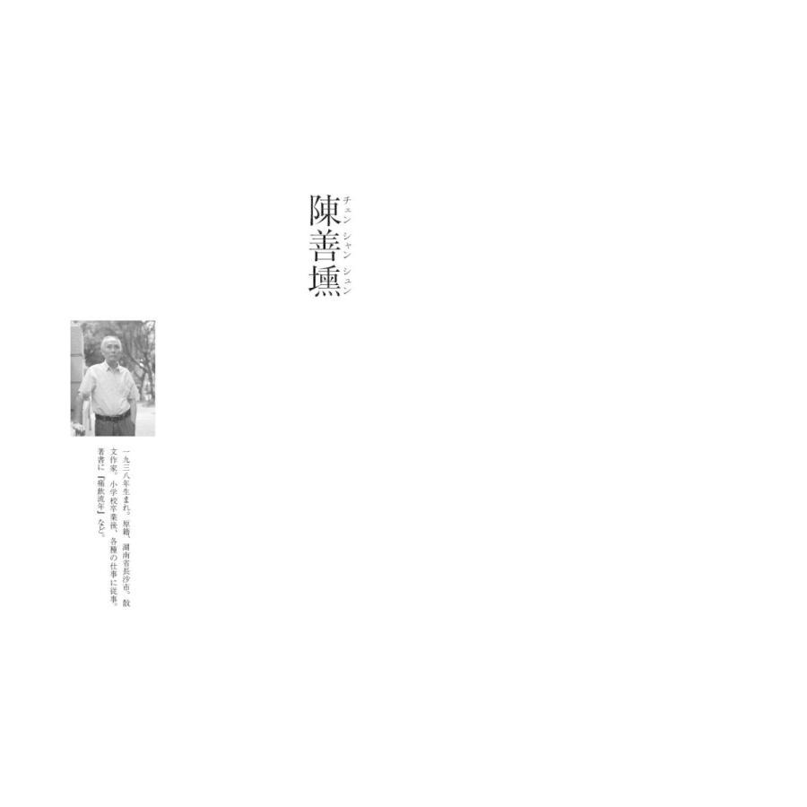 時間の入り口 (シリーズ現代中国文学 ~中国のいまは広東から~)|poempiecestore|08