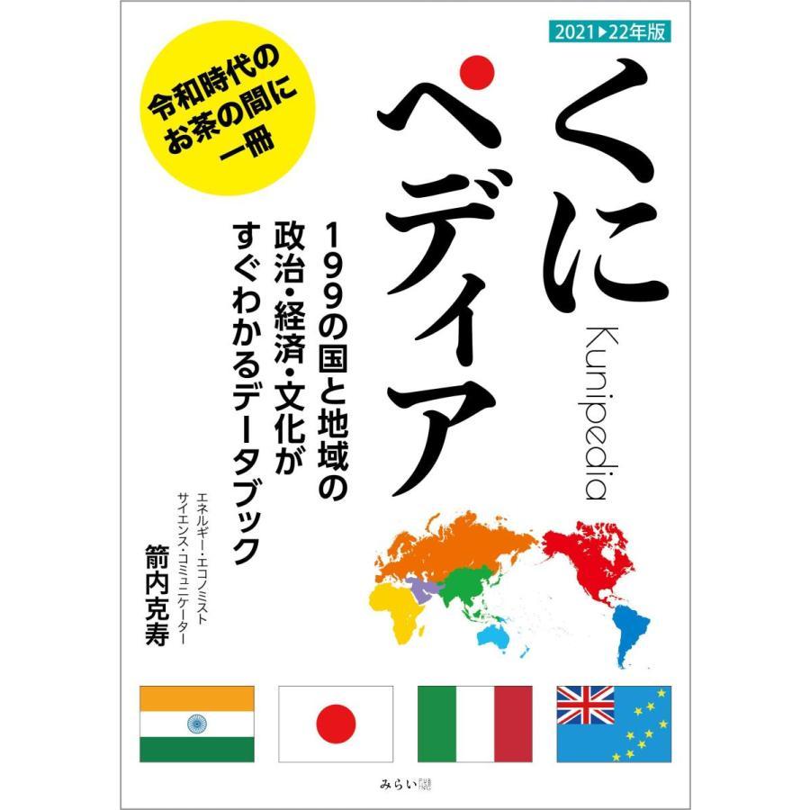 くにぺディア〜199の国と地域の政治・経済・文化がすぐわかるデータブック〜|poempiecestore