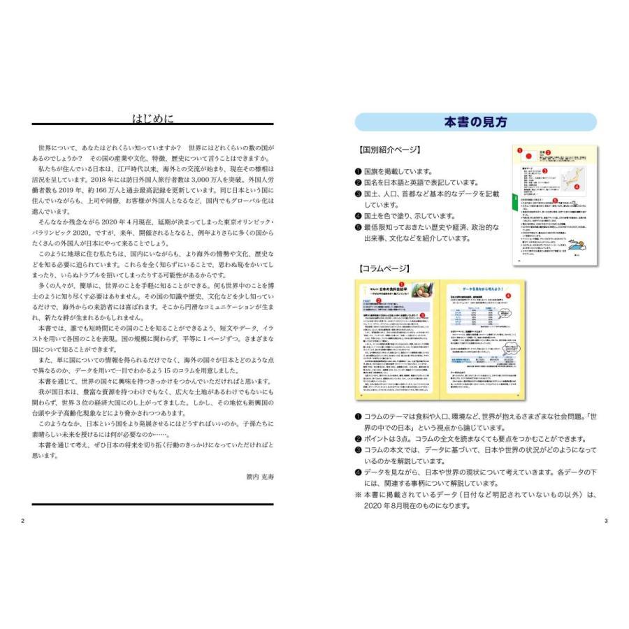 くにぺディア〜199の国と地域の政治・経済・文化がすぐわかるデータブック〜|poempiecestore|02