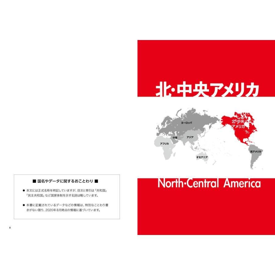 くにぺディア〜199の国と地域の政治・経済・文化がすぐわかるデータブック〜|poempiecestore|05
