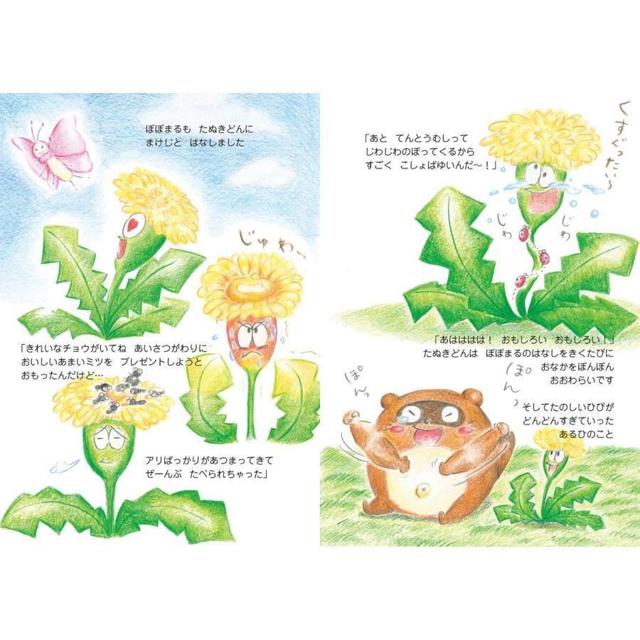 【CD、ひらがなひょう等、絵本グッズ5点 プレゼント】たぬきどんとぽぽまる|poempiecestore|03