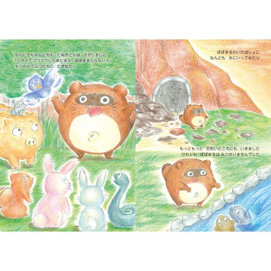 【CD、ひらがなひょう等、絵本グッズ5点 プレゼント】たぬきどんとぽぽまる|poempiecestore|05