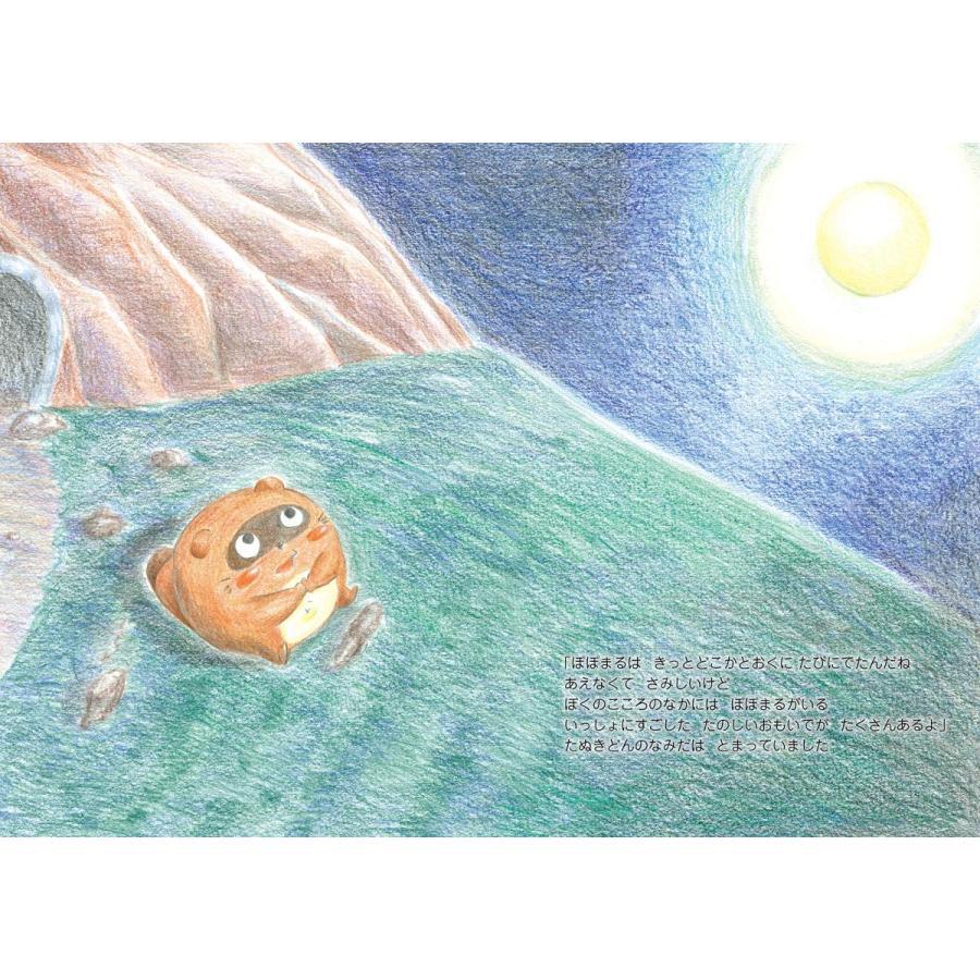 【CD、ひらがなひょう等、絵本グッズ5点 プレゼント】たぬきどんとぽぽまる|poempiecestore|06