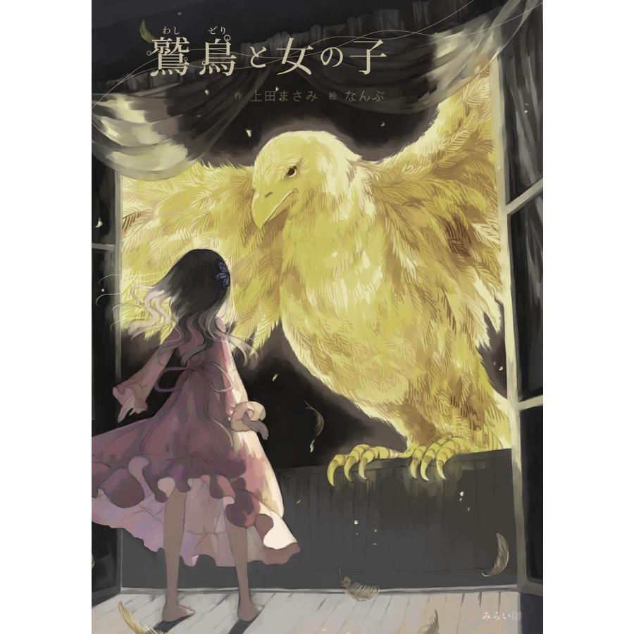 鷲鳥と女の子|poempiecestore